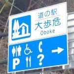 道の駅 大歩危