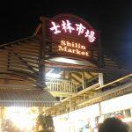 士林夜市でナイトマーケットを楽しむ