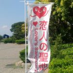道の駅 うたづ臨海公園は、恋人の聖地