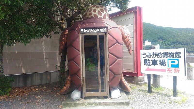 ウミガメの電話ボックス