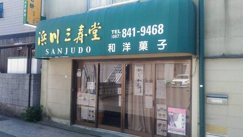 浜川三寿堂の店構え