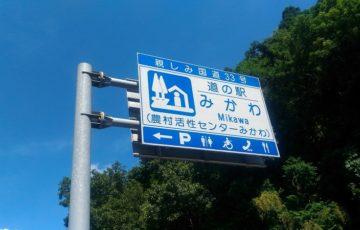 道の駅みかわ