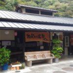 徳島・松尾川温泉