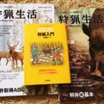 狩猟関連本のおすすめ