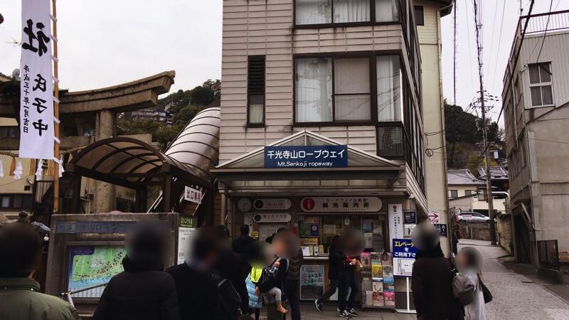 千光寺ロープウェイの駅