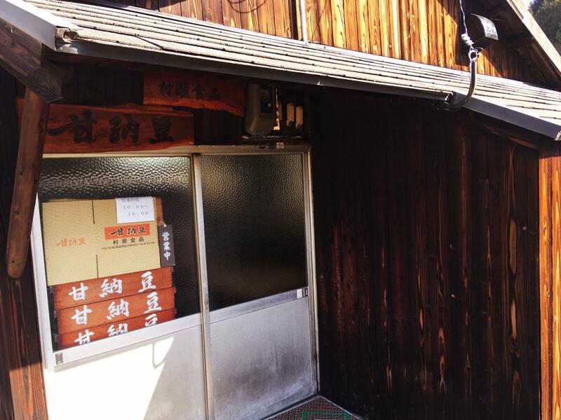 村瀬食品の入口