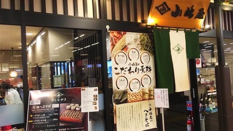 越後湯沢駅の小嶋屋