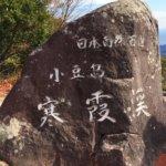 小豆島の寒霞渓
