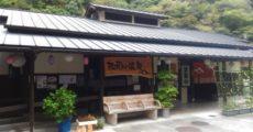 四国でも珍しい、源泉かけ流しの徳島・松尾川温泉へ行ってきました!