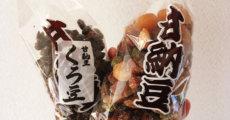 香川町の村瀬食品へ、甘納豆を買いに行く旅!!
