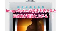 ImageOptimの設定を変える