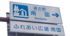 高知県南国市の道の駅 南国 風良里に行ってきました!