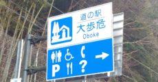 徳島の『ラピス大歩危』は、秘境に建つ道の駅!! ラフティングやかずら橋観光の合間に寄って絶景を堪能しよう