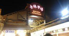 士林夜市で台湾B級グルメを食す!まるでお祭りの様な、ナイトマーケット
